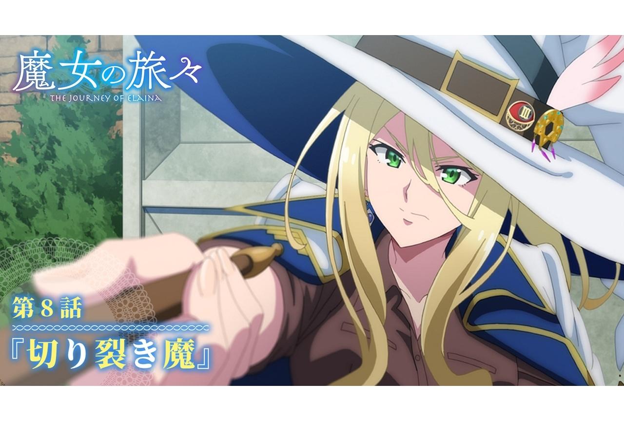 秋アニメ『魔女の旅々』第8話あらすじ・先行カット公開