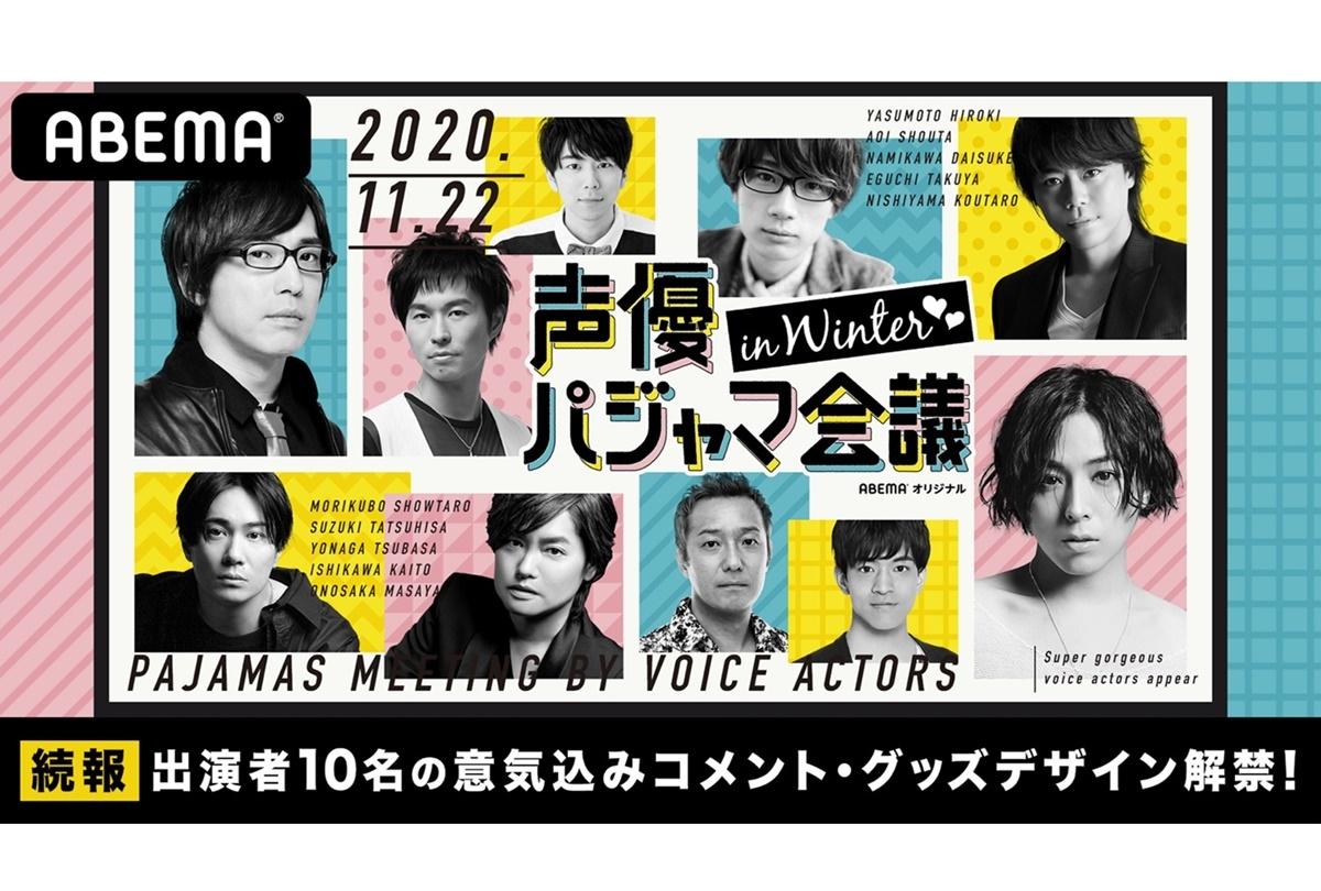 『声優パジャマ会議 in WINTER♡♡』安元洋貴、蒼井翔太ら出演声優のコメント到着