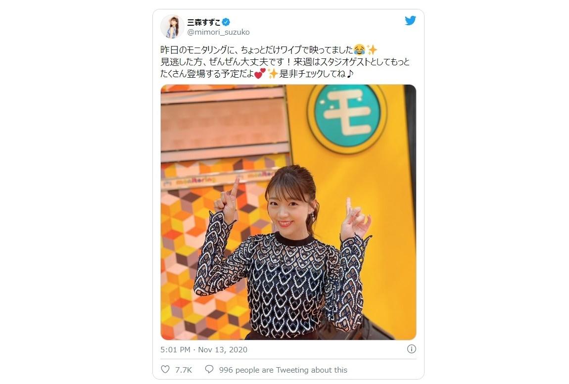 声優・三森すずこ TBS『モニタリング』11/19出演