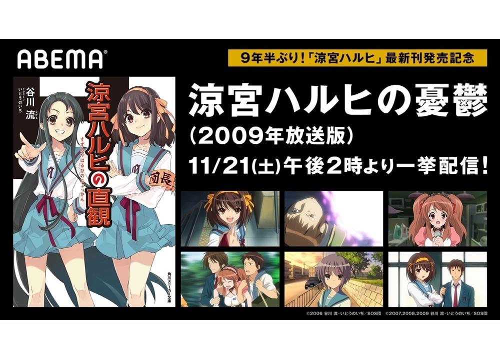 新刊『涼宮ハルヒの直観』発売記念!TVアニメ全28話が11/21無料一挙配信
