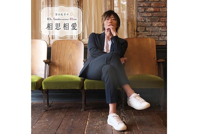 DJCD「谷山紀章のMr.Tambourine Man~相思相愛~」ジャケ写解禁