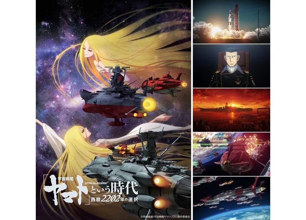 『「宇宙戦艦ヤマト」という時代 西暦2202年の選択』本予告映像が解禁!