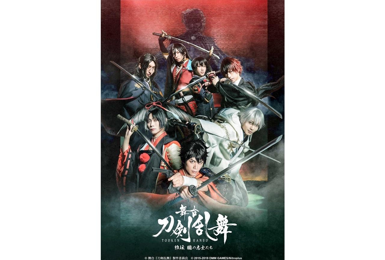 『舞台『刀剣乱舞』維伝 朧の志士たち』11月23日にテレビ初放送