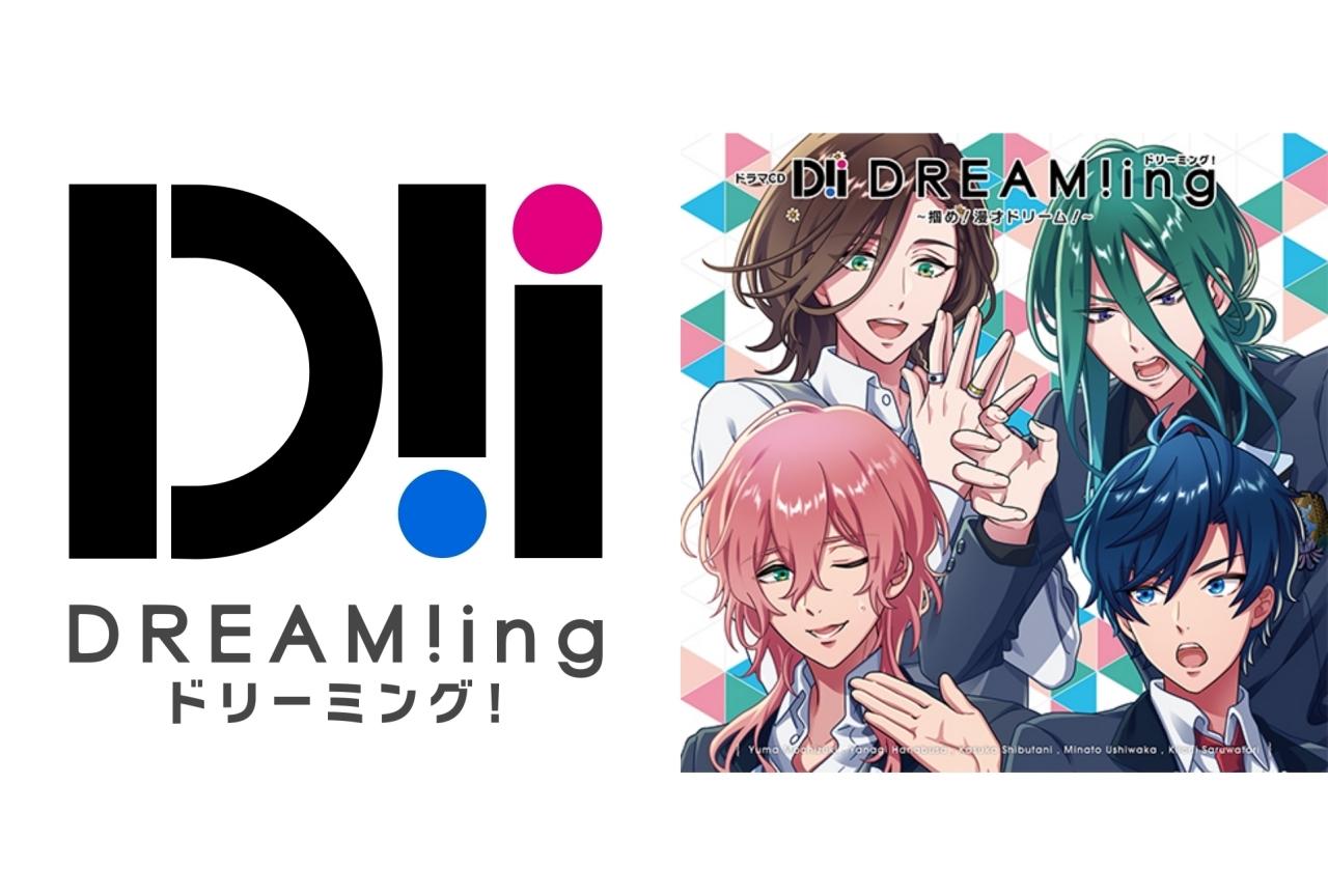 ドラマCD『DREAM!ing』~掴め!漫才ドリーム!~のジャケットイラストを公開