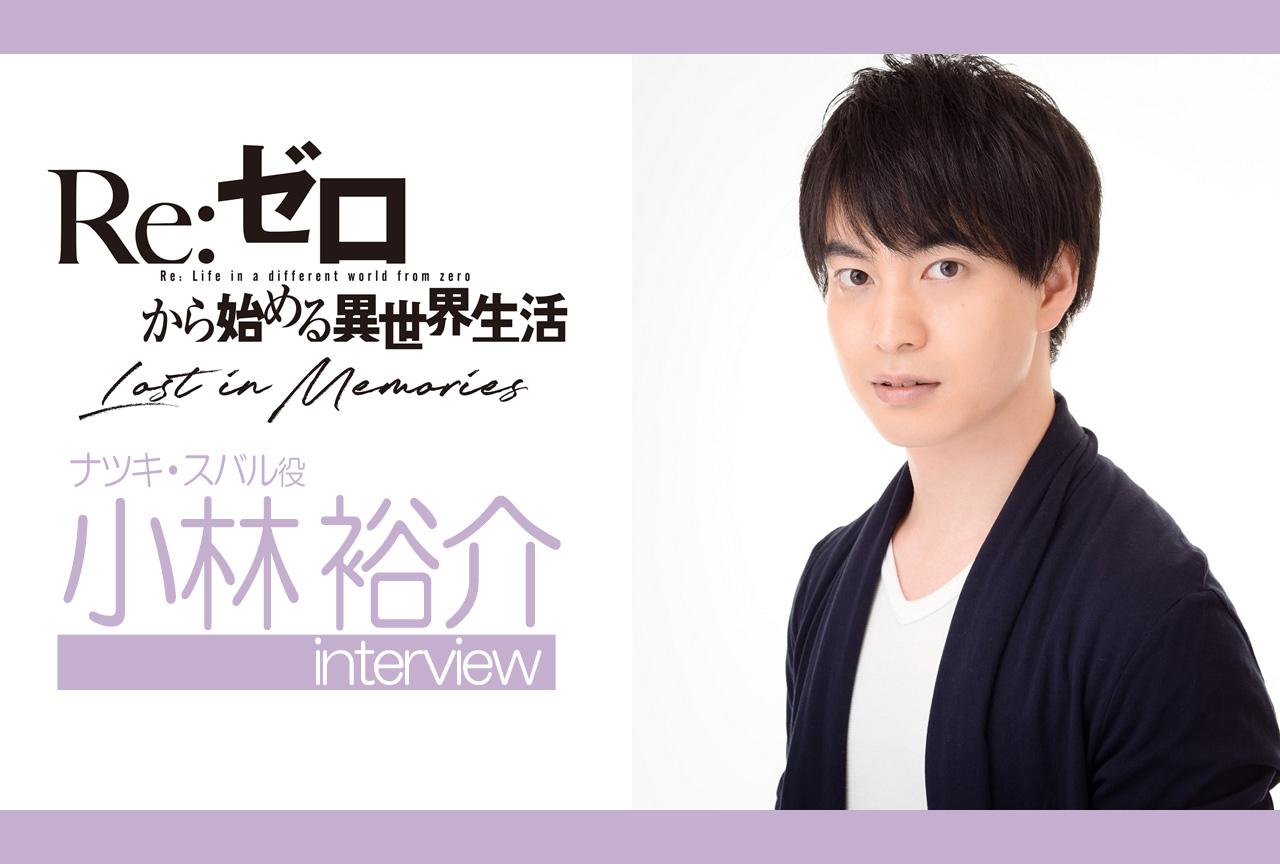 『リゼロス』ナツキ・スバル役小林裕介インタビュー