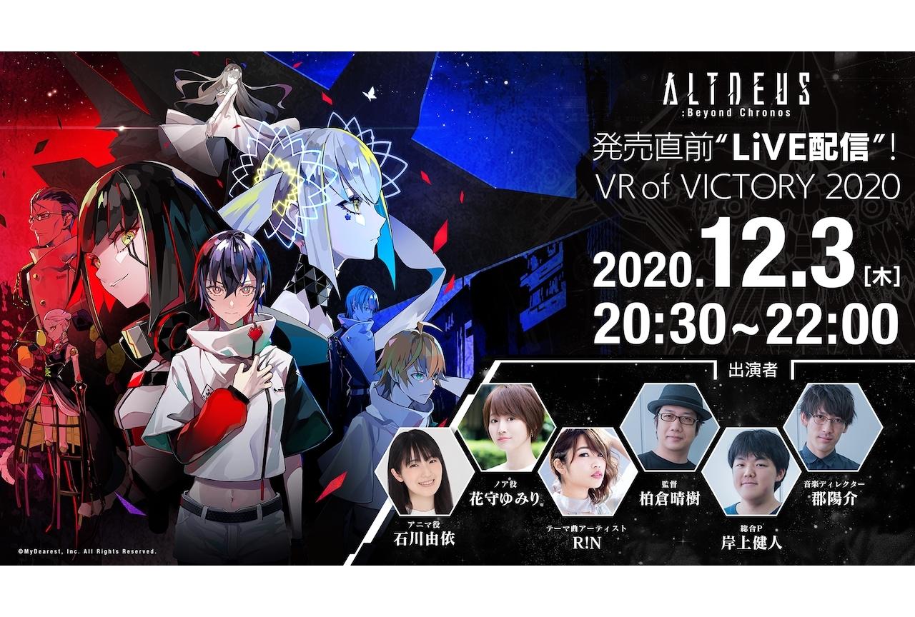 ゲーム『アルトデウス: BC』石川由依ら出演の有観客イベント開催
