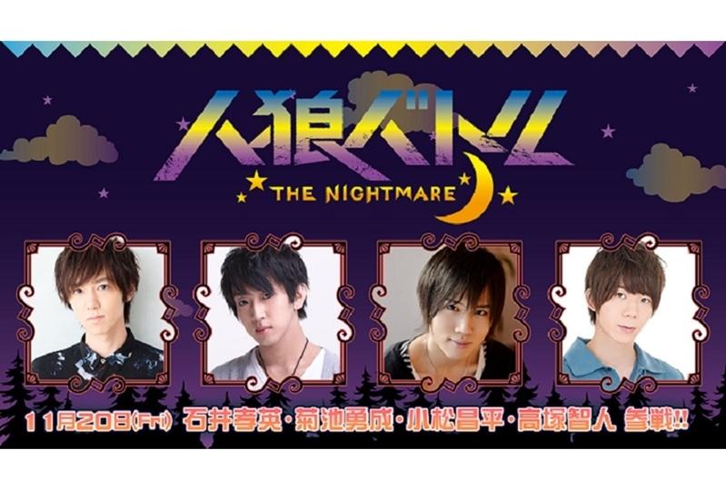 『人狼バトル THE NIGHTMARE』が11月20日に生配信