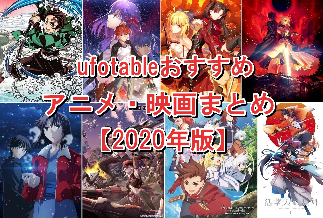 ufotableおすすめアニメ・映画作品まとめ【2020年版】