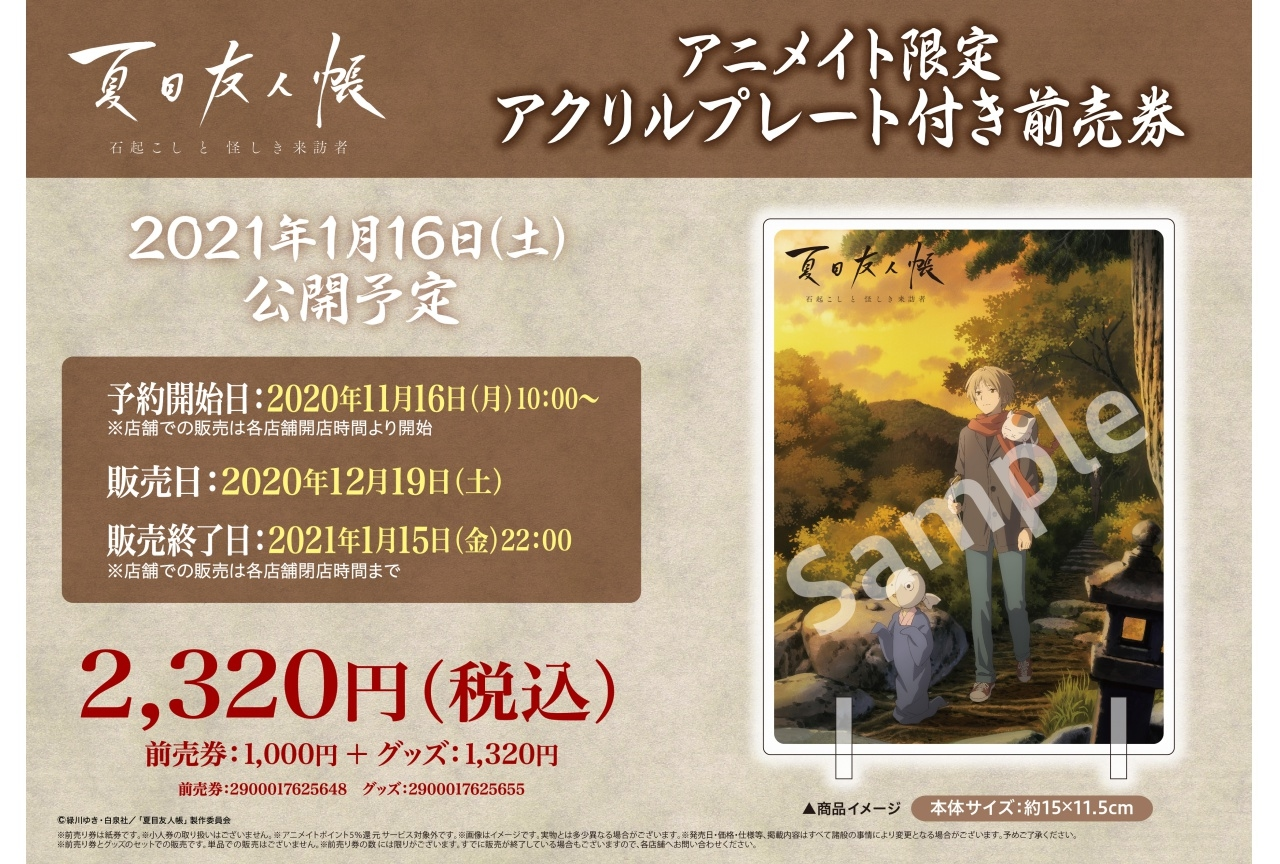 「夏目友人帳」新作映画の限定グッズ付前売券・予約受付中!