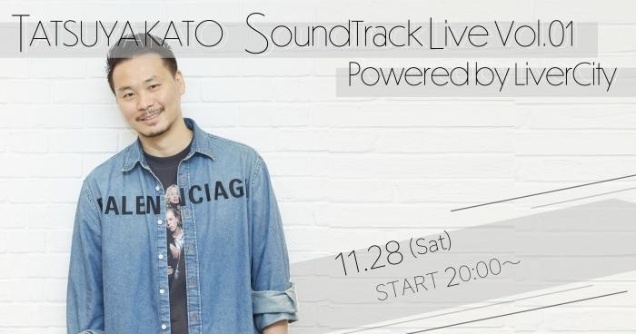 劇伴音楽家・加藤達也さんが初の配信オーケストラライブを開催! 『Free!』『ラブライブ!サンシャイン!!』『境界線上のホライゾン』などの楽曲を演奏-1