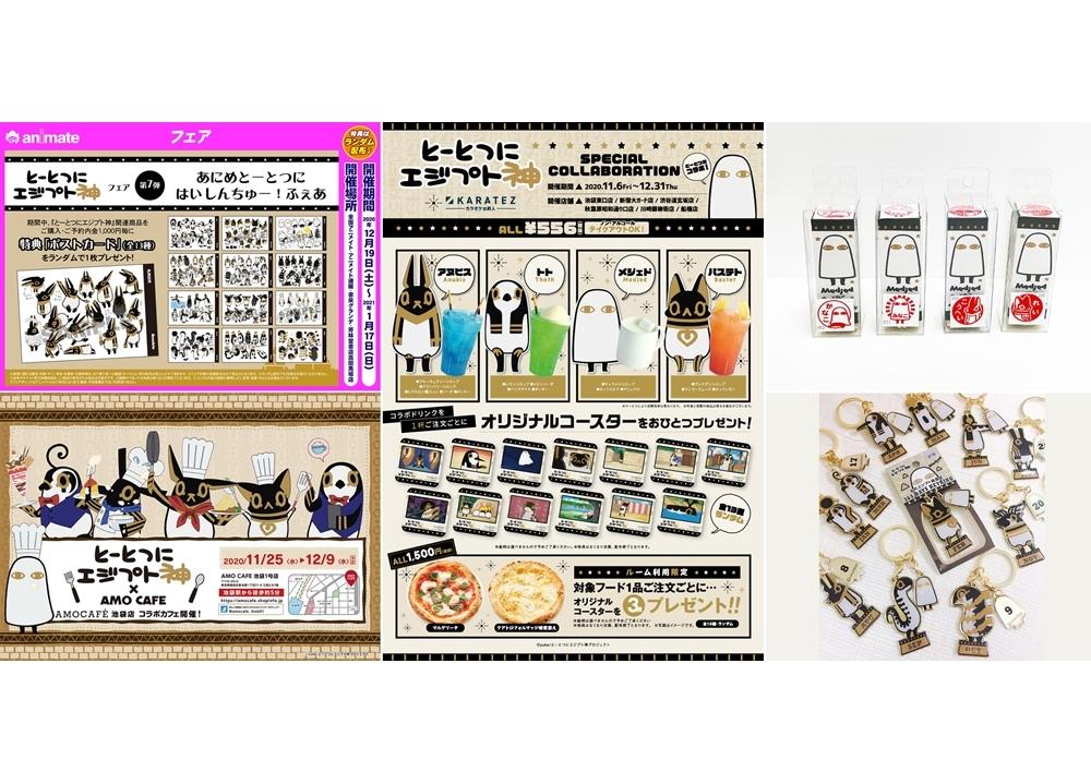 WEBアニメ『とーとつにエジプト神』12/7(月)配信スタート!