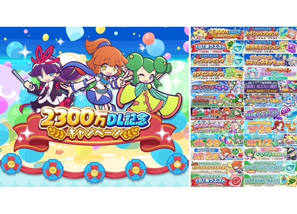 『ぷよクエ』11/24より2300万DL記念キャンペーン開催!