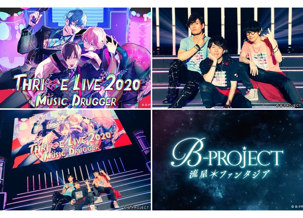 『B-PROJECT』アニメ3期始動!コンシューマーゲーム化も決定
