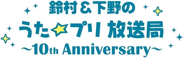 『うたの☆プリンスさまっ♪』WEBラジオ合同オンラインイベントに、寺島拓篤さん・谷山紀章さんらコメントゲスト登場! さらにイベントイラスト、チケット追加販売情報も解禁-2