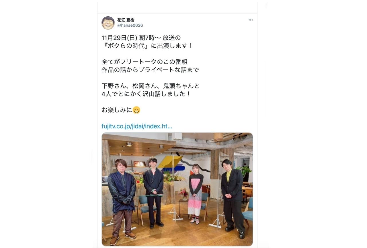 『鬼滅の刃』花江夏樹ら声優陣がフジテレビ系「ボクらの時代」に出演