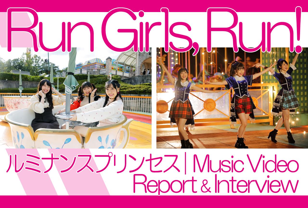 RGR!「ルミナンスプリンセス」MV撮影現場に参加してみた!【写真毎日追加】