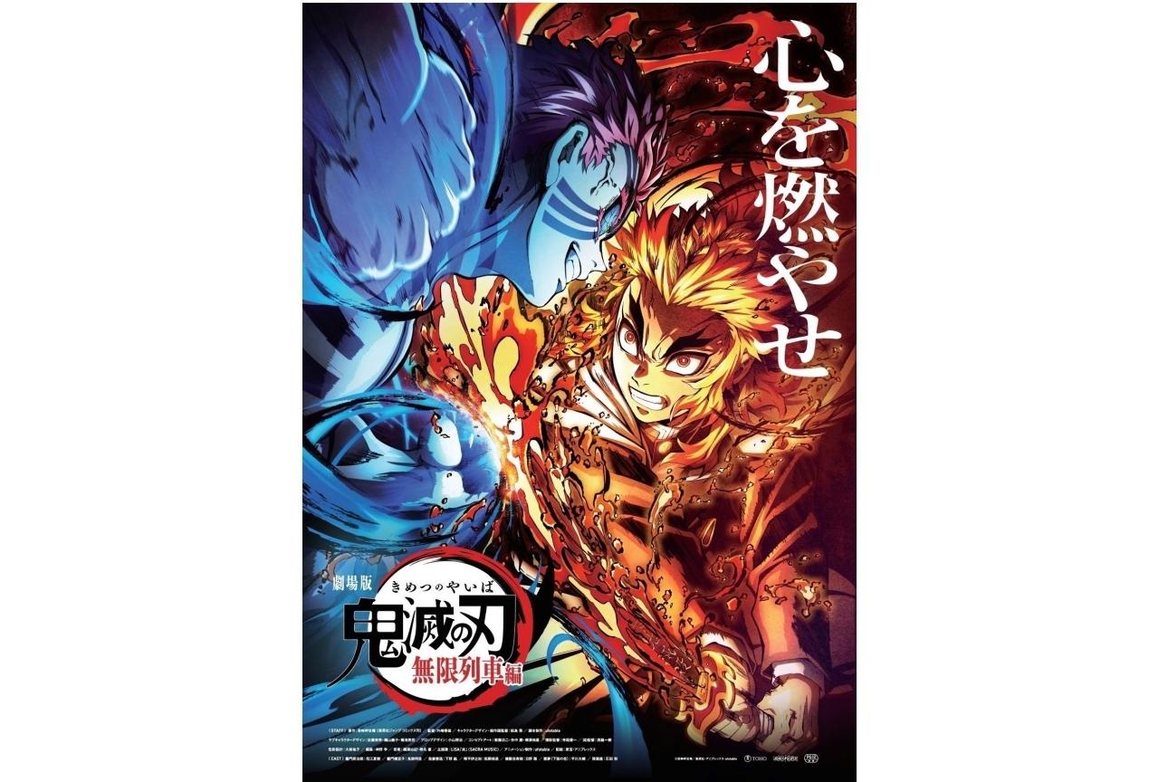 劇場版『鬼滅の刃』公開39日間で興行収入259億円を突破!