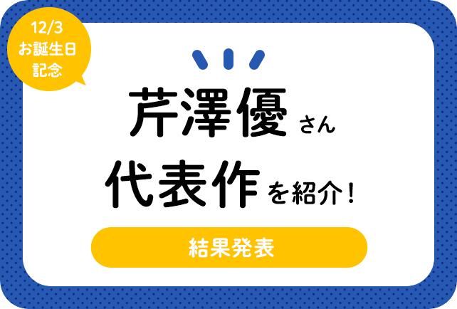 声優・芹澤優さん、アニメキャラクター代表作まとめ(2020年版)