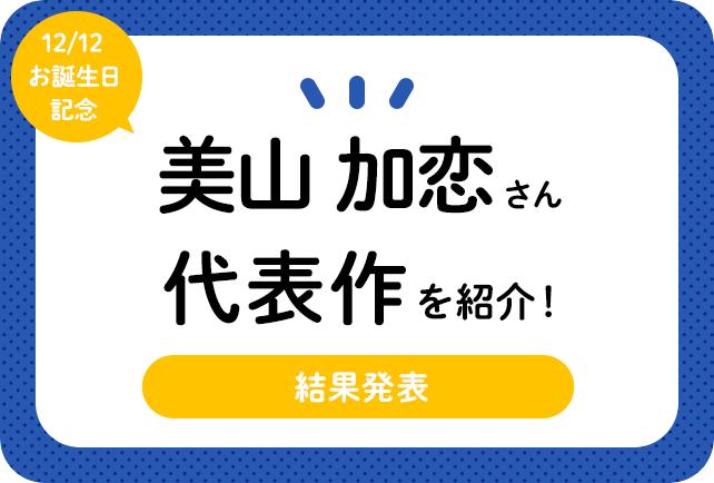声優・美山加恋さん、アニメキャラクター代表作まとめ(2020年版)