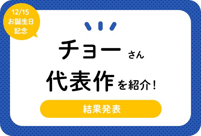 声優・チョーさん、アニメキャラクター代表作まとめ(2020年版)