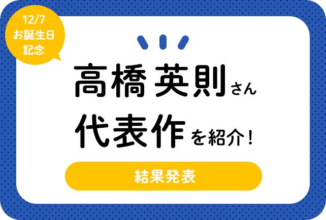 声優・高橋英則さん、アニメキャラクター代表作まとめ(2020年版)