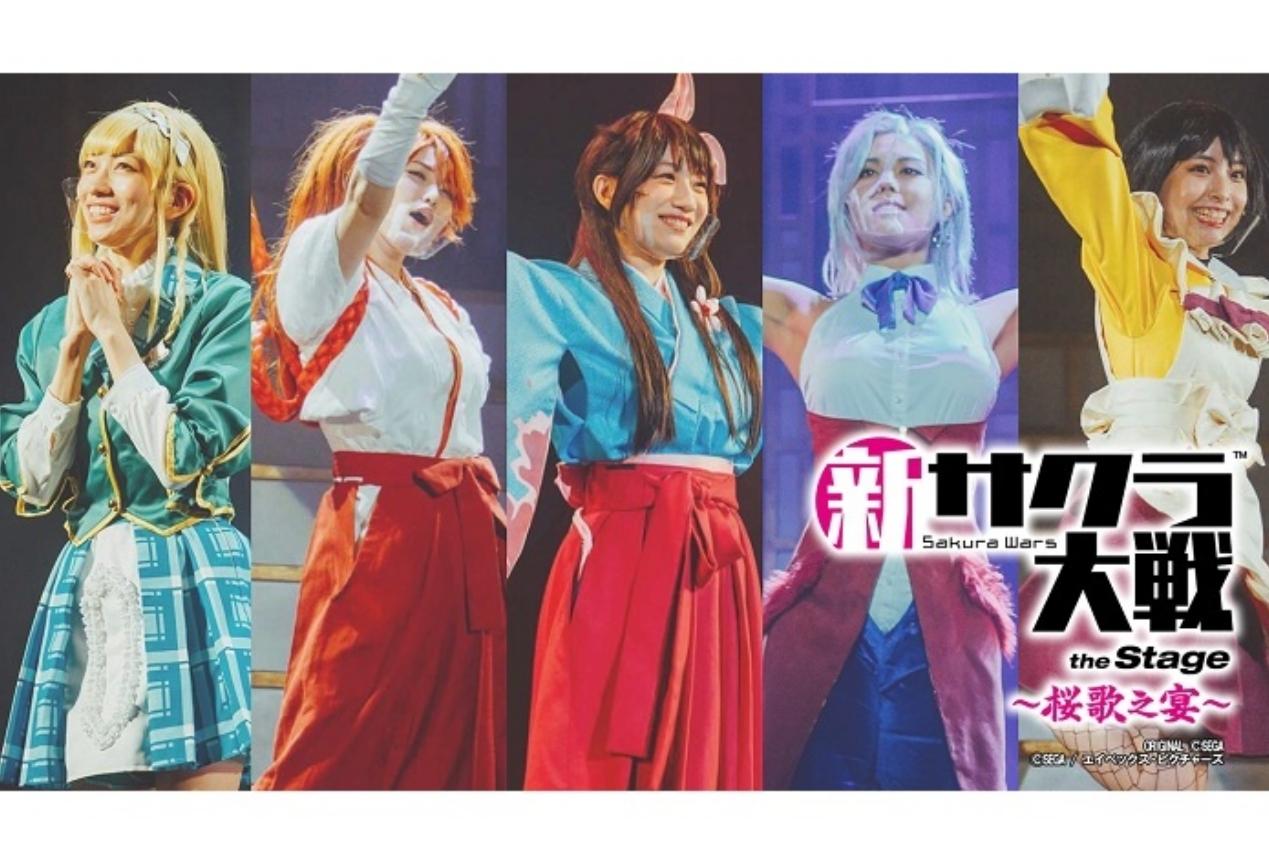 舞台『新サクラ大戦』帝国歌劇団・花組によるライブコンサート開催決定