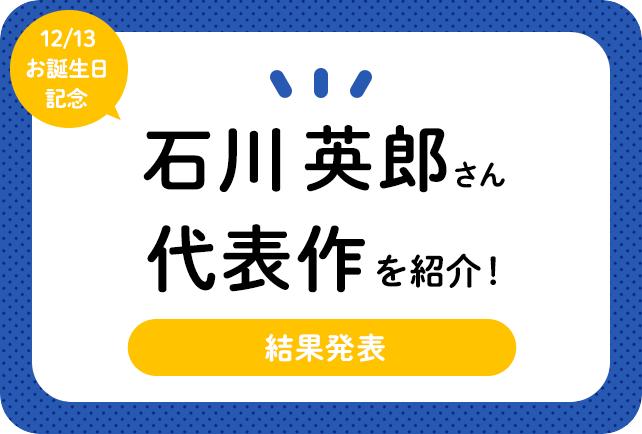 声優・石川英郎さん、アニメキャラクター代表作まとめ(2020年版)