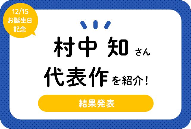 声優・村中知さん、アニメキャラクター代表作まとめ(2020年版)