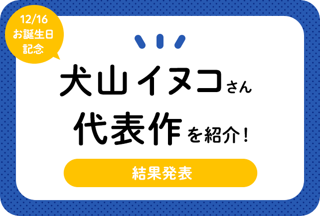 声優・犬山イヌコさん、アニメキャラクター代表作まとめ(2020年版)