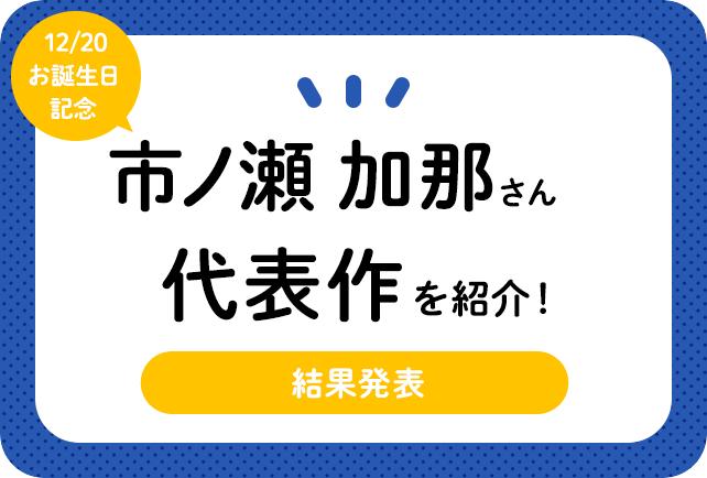 声優・市ノ瀬加那さん、アニメキャラクター代表作まとめ(2020年版)