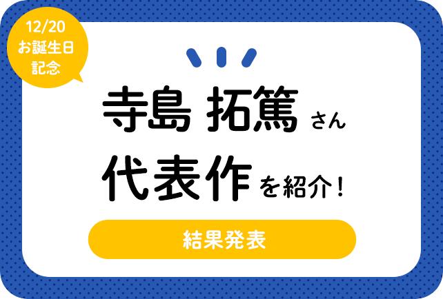 声優・寺島拓篤さん、アニメキャラクター代表作まとめ(2020年版)