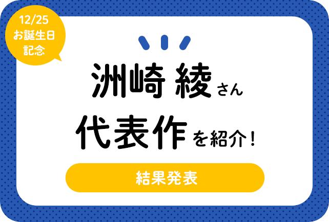 声優・洲崎綾さん、アニメキャラクター代表作まとめ(2020年版)