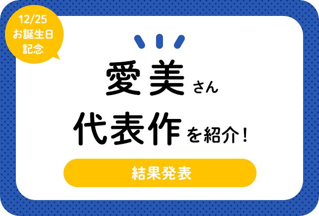 声優・愛美さん、アニメキャラクター代表作まとめ(2020年版)