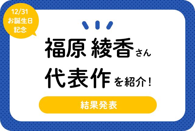 声優・福原綾香さん、アニメキャラクター代表作まとめ(2020年版)