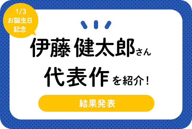 声優・伊藤健太郎さん、アニメキャラクター代表作まとめ(2021年版)