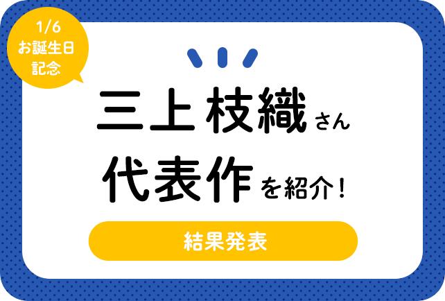 声優・三上枝織さん、アニメキャラクター代表作まとめ(2021年版)