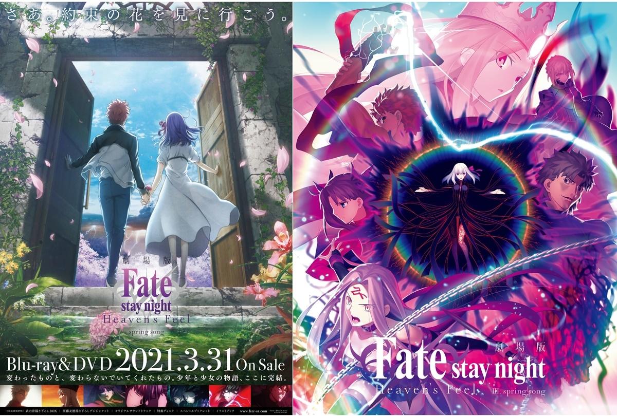 劇場版『Fate[HF]』第三章 BD&DVD 3/31発売