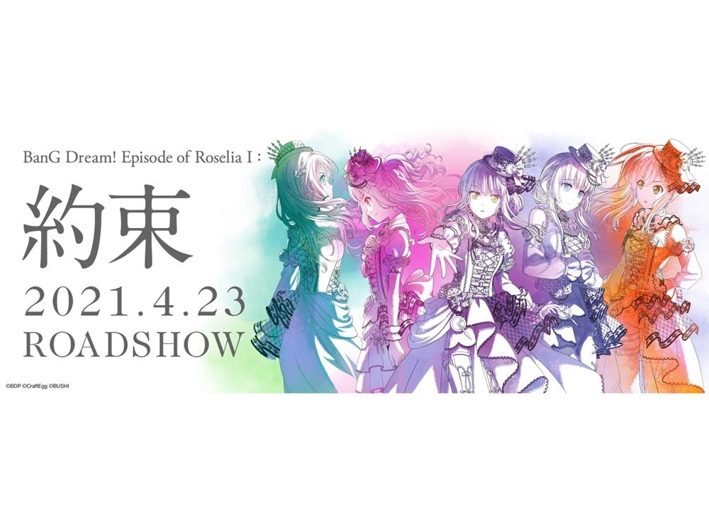 アニメ映画『バンドリEoR1』2021年4月23日公開決定!