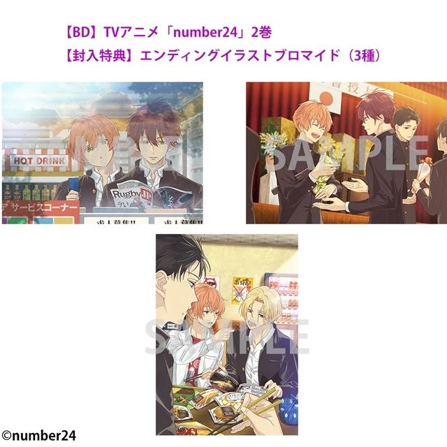2021年3月21日開催のTVアニメ『number24』BD発売記念イベント、夜の部に声優・柳田淳一さん(上丘伊吹役)が追加出演決定!チケット一般発売スタート-3