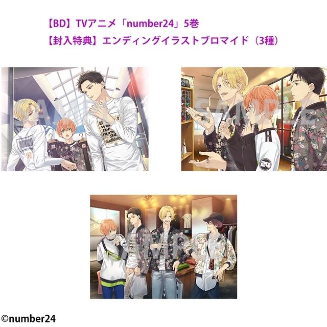 2021年3月21日開催のTVアニメ『number24』BD発売記念イベント、夜の部に声優・柳田淳一さん(上丘伊吹役)が追加出演決定!チケット一般発売スタート-6