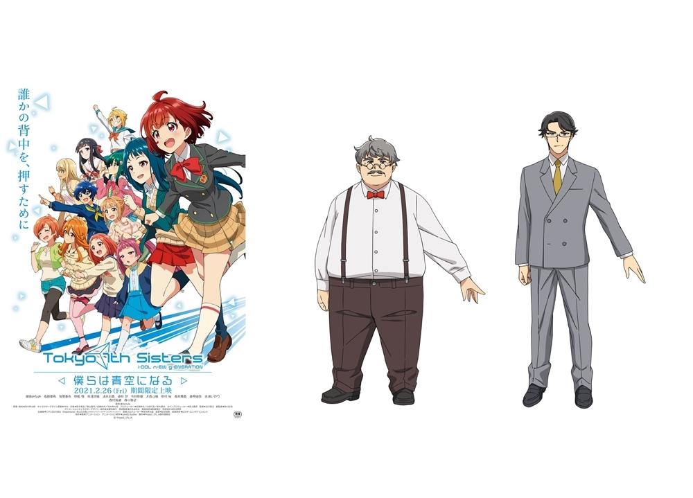 完全新作アニメ『ナナシス』2021年2月26日公開決定!