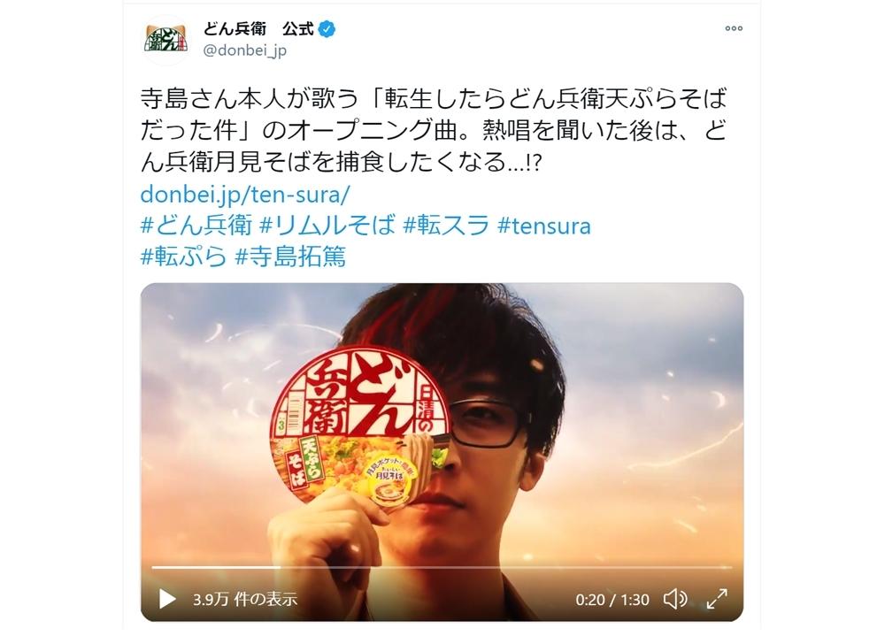 声優・寺島拓篤出演の『転スラ』×「どん兵衛 天ぷらそば」コラボ動画公開