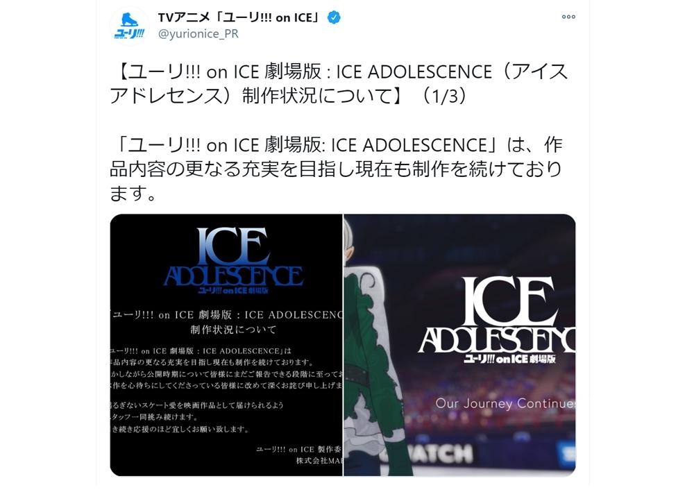 劇場版『ユーリ!!! on ICE』更なる充実を目指して現在も制作中!