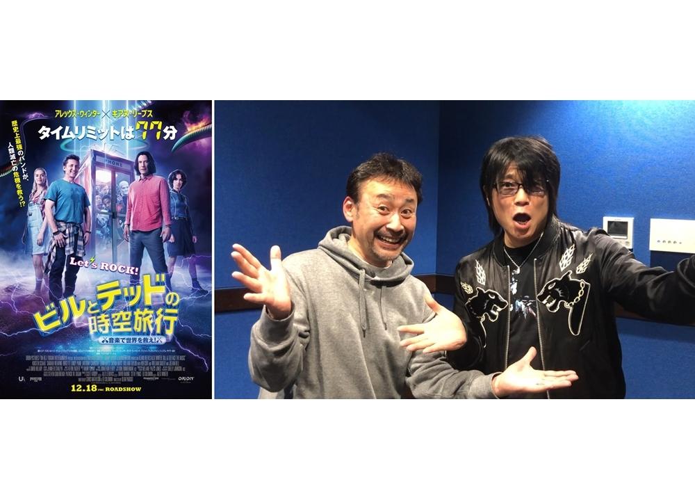 声優の高木渉&森川智之が映画『ビルとテッドの時空旅行 音楽で世界を救え!』吹替版に出演決定!