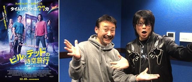 声優の高木渉さん&森川智之さんが映画『ビルとテッドの時空旅行 音楽で世界を救え!』吹替版に出演決定! 2人からのコメント&動画も公開-1