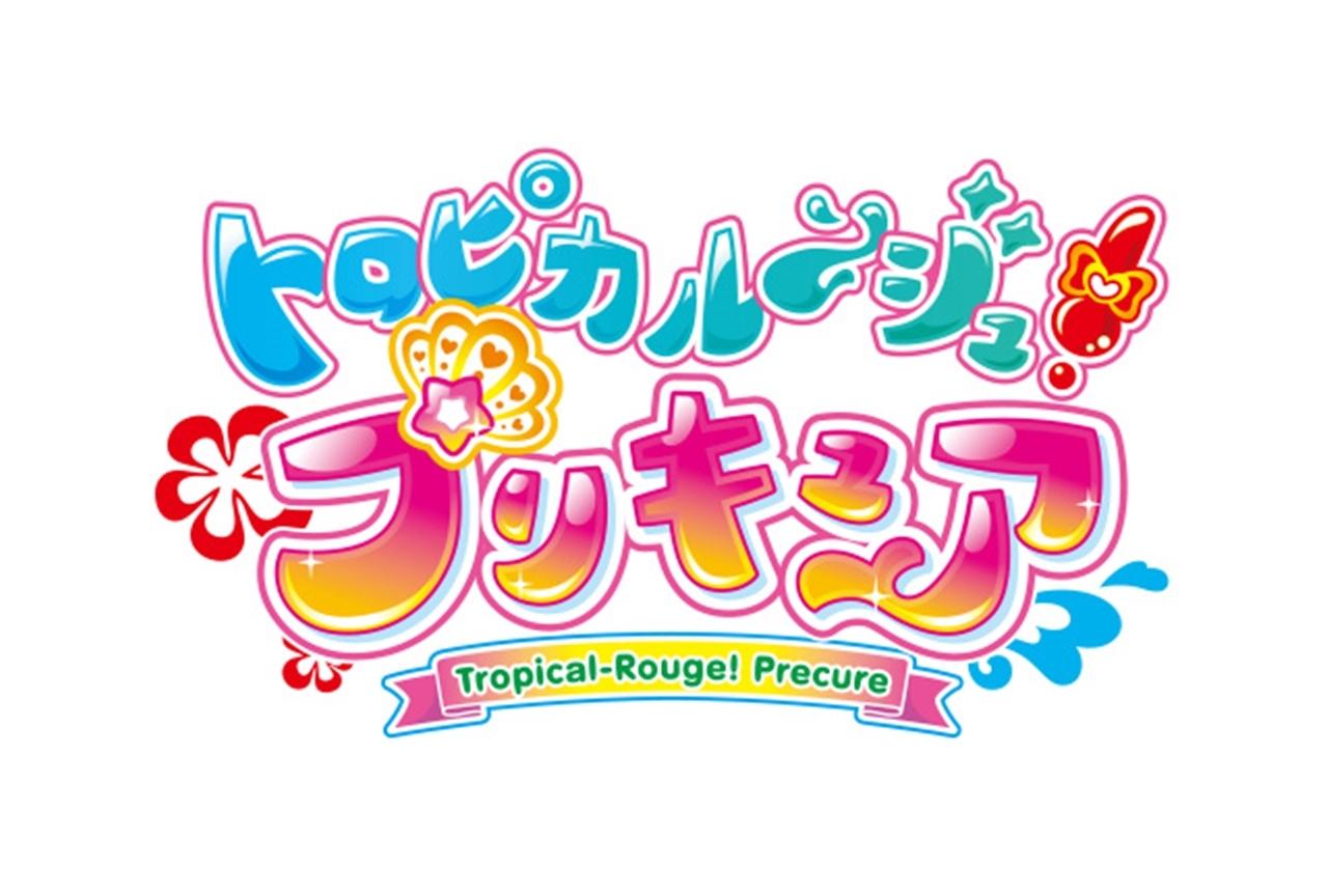 プリキュアシリーズ第18弾『トロピカル~ジュ!プリキュア』発表