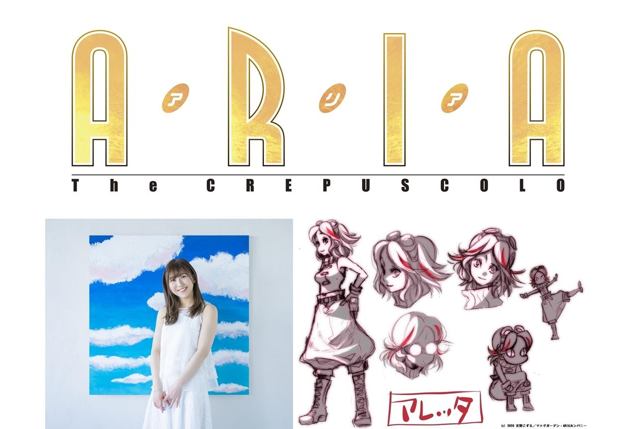 声優・安野希世乃が『ARIA The CREPUSCOLO』主題歌を担当