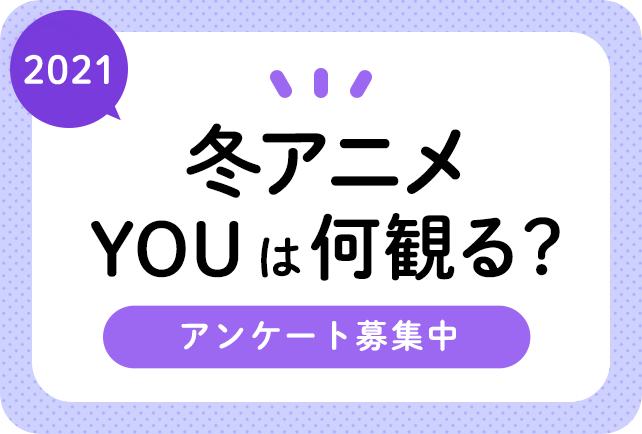 2021冬アニメ(来期12月)、何観るアンケート募集中!