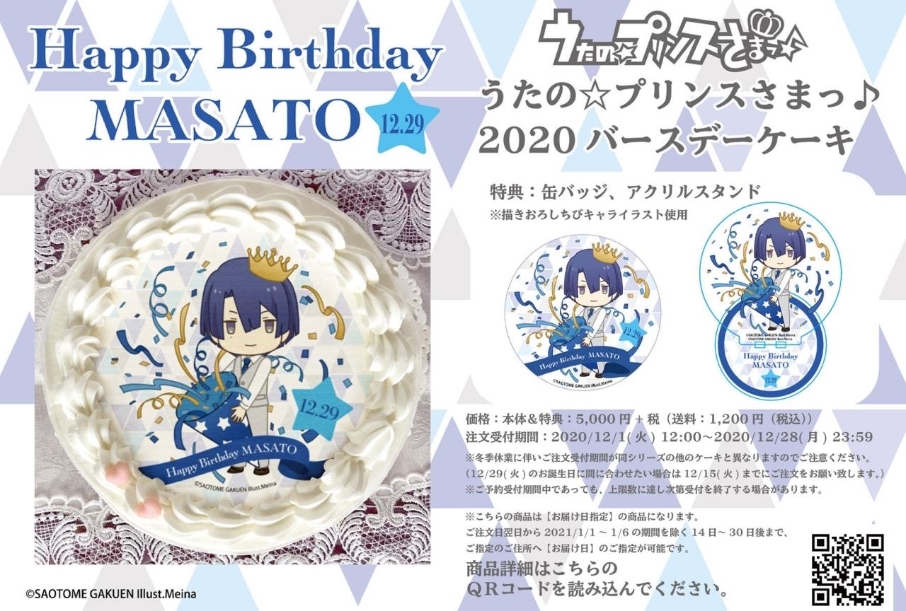 『うたプリ』聖川真斗 バースデーケーキ2020 アニメイト通販限定販売