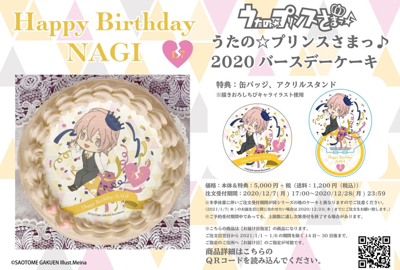 『うたプリ』帝 ナギ バースデーケーキ2020 アニメイト通販限定販売